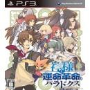 PS3 Kamisama to Unmei Kakumei no Paradox (Kamipara)