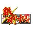 PSP Gintama Sugoroku