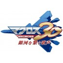 PS3 Macross 30 : Ginga o Tsunagu Utagoe