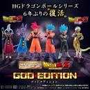 HG Dragon Ball Z God Edition