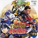 NG CD - Samurai Shodown RPG