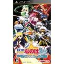 PSP Mahou Shoujo Lyrical Nanoha A's Portable - The Battle of Aces