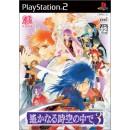PS2 Harukanaru Toki no Naka de 3