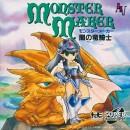 PCE SCD Monster Maker ~ Yami no Ryuu no Kishi ~