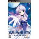PSP Yoake Mae Yori Ruriiro na Portable