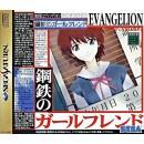 SS Shinseiki Evangelion Koutetsu no Girlfriend