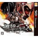 3DS Shingeki no Kyojin : Jinrui Saigo no Tsubasa