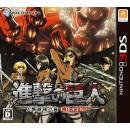 3DS Shingeki no Kyojin : Jinrui Saigo no Tsubasa Chain