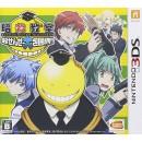 3DS Ansatsu Kyoushitsu : Koro-Sensei Dai Houimou !!