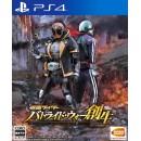 PS4 Kamen Rider : Battride War Genesis