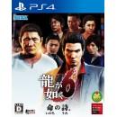 PS4 Ryuu ga Gotoku 6 (Yakuza 6)