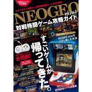 Neo Geo Mini Game Guide
