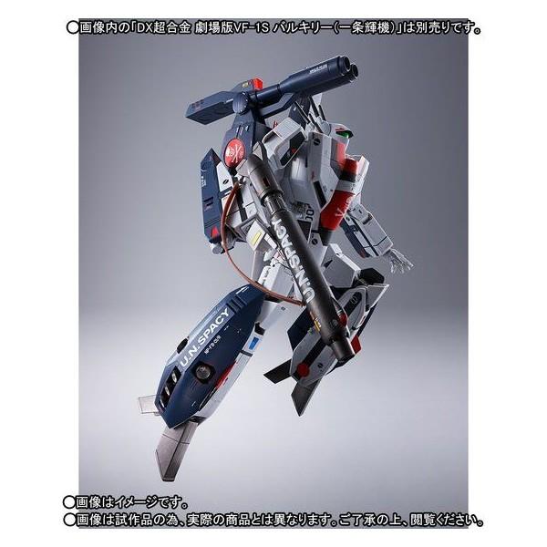 DX VF-1 Movie Edition Strike Super Parts Set Macross Chogokin Bandai