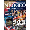Neo Geo Mini Game Guide Complete Edition