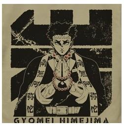 Kimetsu no Yaiba: Demon Slayer - The Stone Pillar Gyomei Himejima