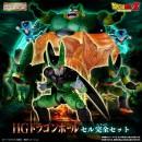 Dragon Ball - HG Cell Perfect Set