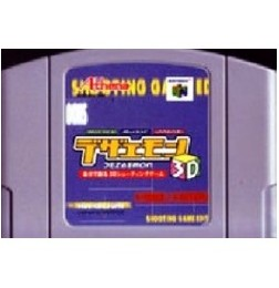 N64 Dezaemon 3D