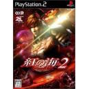PS2 Crimson Sea 2
