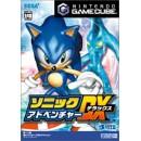 NGC Sonic Adventure DX