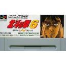 SFC Hokuto no Ken 6