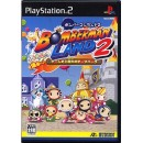PS2 Bomberman Land 2