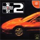 DC Shutoko Battle 2 (Tokyo Xtreme Racer 2)
