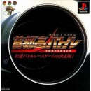 PS1 Shutokou Battle : Drift King