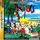 SS Virtua Fighter Kids