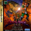SS Shining Force III Scenario 1