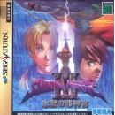 SS Shining Force III Scenario 3