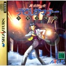 SS Shin Megami Tensei : Devil Summoner