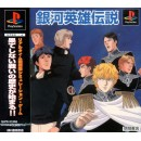 PS1 Legend of Galactic Heroes
