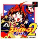 PS1 Slayers Royal 2