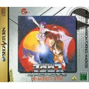 SS The Super Dimension Fortress Macross : Do You Remember Love ?