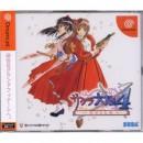 DC Sakura Taisen 4 : Koi seyo, Otome