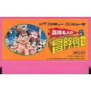 FC Takahashi Meijin no Bouken Jima II (Adventure Island II)