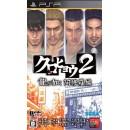 PSP Kurohyou 2 : Ryu ga Gotoku Ashura Hen