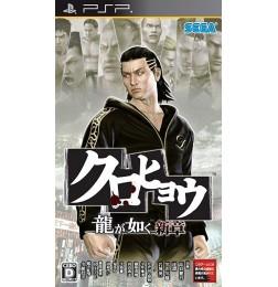 PSP Kurohyou : Ryu Ga Gotoku Shinshou