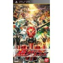 PSP Kamen Rider Super Climax Heroes