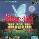 MCD Yumemi Yakata no Monogatari (Mansion of Hidden Souls)