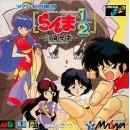 MCD Ranma 1/2 Byakuran Aika