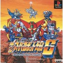PS1 Dai 4 Ji Super Robot Taisen
