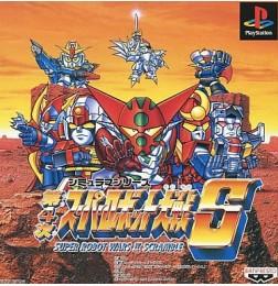PS1 Dai 4 Ji Super Robot Taisen
