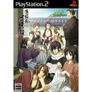 PS2 Hakuouki Zuisouroku