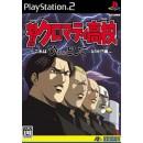 PS2 Sakigake ! Cromartie Koukou ~ Kore wa Hyottoshite Game na no ka? Hen