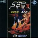 PCE CD Cobra II : Densetsu no Otoko