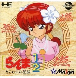 PCE CD Ranma 1/2 Toraware no Hanayome