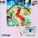 PCE SCD Mamono Hunter Yoko ~ Tooki Yobigoe ~