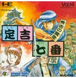 PCE HU Sadakichi Nanaban Hideyoshi no Kogane