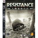 PS3 RESISTANCE ~ Jinrui Botsuraku no Hi ~